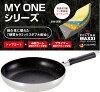 MYONE/マイワン直火用マーブルフライパン26cmMY1-008