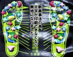 健の路ロングバージョン(オリジナル日本語表示)健康/道/路/激安/健/の路/カラフル/きつい