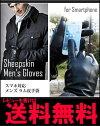 スマホ対応ラム皮手袋スマートフォン/メンズ/本革/レザー/スマホ対応手袋/手袋/手袋