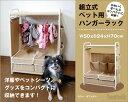 【送料無料】ペット用クローゼットハンガーペット用ハンガーラック