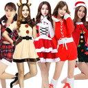 【送料無料】 クリスマスコスチューム 2検索用→ クリスマス...