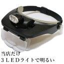 当店だけ 3LED ヘッドライトルーペ 検索用→ 時計工具