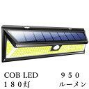 COB180灯 950ルーメン ビッグ COBソーラーウォー...