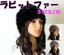 帽子 レディース リアルラビットファー 3カラー ニット帽 ニットキャップ ニット 冬 メール便送料無料