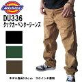 Dickies(ディッキーズ)DU336Sandedダック・カーペンタージーンズ