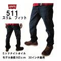 Levi's(リーバイス)SkinnyJeans511