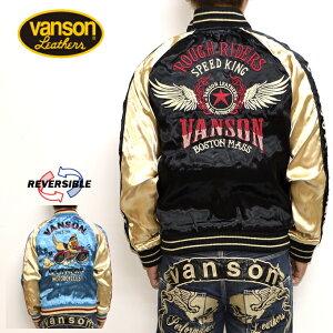 VANSON バンソン NVJK-908 レーヨン スカジャン スーベニアジャケット リバーシブル メンズ アウター 送料無料