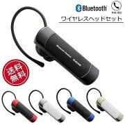 【送料無料】通話・音楽、動画の音声も聴けるA2DP対応Bluetoothワイヤレスヘッドセット【bluetooth】【イヤホン】【ワイヤレス】【ヘッドセット】【ブルートゥース】【ブルーツース】【ワイヤレスイヤホン】【iPhone】【スマホ】【スマートフォン】[LBT-HS20MMP]