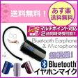 【あす楽送料無料】マルチポイント対応 超軽量Bluetoothイヤホンマイクカナル型2台のスマホや携帯電話を同時待受超軽量のBluetoothイヤホンマイクiPhoneシリーズや各種スマートフォン対応【ブルートゥース】【イヤホン】【Bluetooth イヤホン】SBT-A1Z