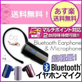 【あす楽送料無料】マルチポイント対応 超軽量Bluetoothイヤホンマイクカナル型2台のスマ…