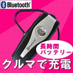 レビューを書くだけで【送料無料】Bluetooth[ブルートゥース]ハンズフリー イヤホンマイク BL...