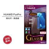 【メール便送料無料】HUAWEI P20Pro HW-01K 液晶ガラスフィルム フィルム 画面保護 画面 全画面保護 光沢【液晶保護】【画面保護】【ファーウェイ】【HUAWEIP20ProHW-01K】[MH-HW01KF]