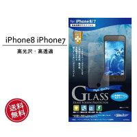 【メール便送料無料】iPhone8iPhone7液晶保護ガラスフィルム光沢【iphone】【アイフォン】【iphone8】【画面保護】【液晶フィルム】【画面フィルム】【液晶保護】[MH-IP7SFG33]