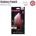 【メール便送料無料】Galaxy Feel2 SC-02L ガラスフィルム 保護フィルム フィルム 画面保護 SC-02L保護フィルム スタンダードサイズ SC02L 高光沢【ギャラクシー】【GalaxyFeel2 SC-02L】[LP-GF2FG]