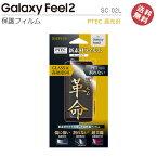 【メール便送料無料】Galaxy Feel2 SC-02L ガラスフィルム フィルム 保護フィルム 画面保護 9H スタンダードフィルム 高光沢【ギャラクシー】SC02L【GalaxyFeel2 SC-02L】SC-02L保護フィルム [LP-GF2PCFLG]