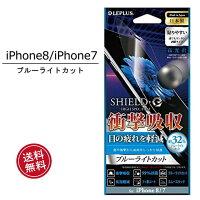【メール便送料無料】iPhone8iPhone74.7インチ保護フィルム高光沢・衝撃吸収・ブルーライトカット【iphone】【iPhone8】【iphone7】【4.7インチ】【保護】【保護シート】【保護シール】【画面保護】【液晶保護】[LP-I7SFLGSASB]