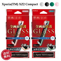 【メール便送料無料】XperiaXZ2CompactSO-05Kガラスフィルム全画面保護高光沢ブルーライトカット0.20mm【エクスペリアXZ2コンパクト】【液晶保護】【XperiaXZ2CompactSO-05K】[LP-XPXC2FGFB]