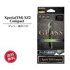 【メール便送料無料】XperiaXZ2Compact SO-05K ガラスフィルム マット 反射防止 0.33mm【エクスペリアXZ2コンパクト】【液晶保護】【XperiaXZ2CompactSO-05K】[LP-XPXC2FGM]