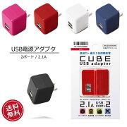 送料無料】iChargerUSB電源アダプタ2ポート2.1Aキューブ【USB】【USBアダプタ】【USBアダプター】【USBハブ】【コンセント】【充電器】【充電】【ACアダプタ】【iphone】【スマホ】【2ポート】[PG-UAC21A06-10]