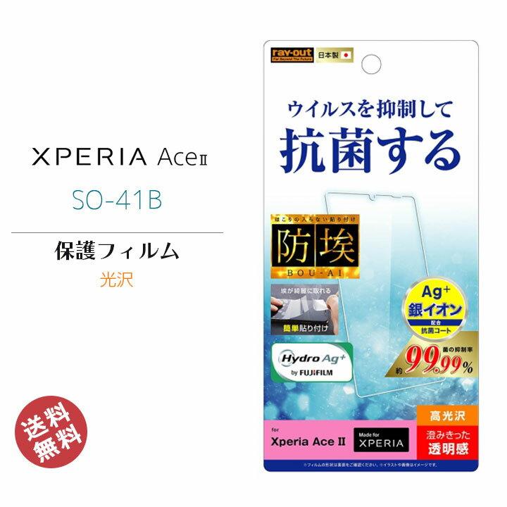 スマートフォン・携帯電話アクセサリー, 液晶保護フィルム Xperia AceII SO-41B RT-RXPAM2F-AGP