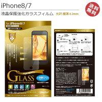 【メール便送料無料】iPhone8iPhone7液晶保護ガラスフィルム光沢極薄0.2mm【iphone】【アイフォン】【iphone8】【画面保護】【液晶フィルム】【画面フィルム】【液晶保護】[MH-IP7SFG020]