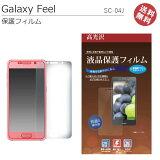 【メール便送料無料】Galaxy Feel SC-04J用液晶保護フィルム フィルム 保護 画面保護 【GalaxyFeelSC-04J】【ギャラクシーフィール】【sc04j】【液晶保護フィルム】【画面保護フィルム】[SP-FDSC04J-CL]