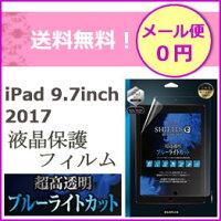 【メール便送料無料】iPad20179.7inch保護フィルム高光沢ブルーライトカットSHIELDGHIGHSPECFILM【iPad】【9.7】【液晶保護】【液晶保護シート】【保護フィルム】【画面フィルム】[LP-IPP9FLGSABC]