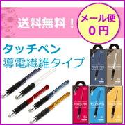 タッチペン スマート タブレット タッチパネル