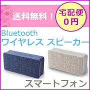 【送料無料】BluetoothワイヤレススピーカーFABLYCOOLスマートフォン【Bluetooth】【スマートフォン】【スピーカー】【ワイヤレス】【オーディオ】[LP-SPBT05S]