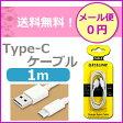 【NY】【メール便送料無料】Type-Cケーブル1m【TypeC】【タイプC】【ケーブル】【スマホ】【エクスペリアXZ】【SO-01J】【Galaxy S8】[SP-TCK1]