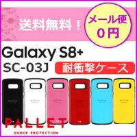 【メール便送料無料】GalaxyS8+SC-03J耐衝撃ケース「PALLET」【GalaxyS8+】【SC-03J】【ギャラクシー】【ケース】【カバー】【耐衝撃】【衝撃吸収】[LP-GS8PHVC]
