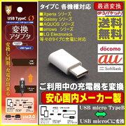 【メール便送料無料】USBTypeC変換アダプタUSB2.0【Type-C】【USB】【充電】【充電器】【同期】【変換アダプタ】【スマホ】【タブレット】【スマートフォン】【USBTYPE-C】[MH-TCA1]