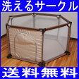 ソフトメッシュサークル【JTC正規販売店 洗えるベビーサークル】