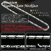ノンアレルギー純チタンフィガロチェーンネックレスネックレスプラチナ60cm/5.5mm