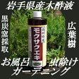 【送料無料】木酢液(もくさくえき) 500ml 岩手産 【もくさく液 モクサクエキ】
