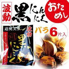 【黒にんにく】今マスコミで話題騒然!青森県産発酵熟成 黒ニンニクはすごいんです。1日1粒です...