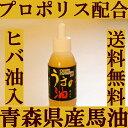 【お試し】うまの油 ひば油 プロ...