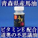 うまの油 黒ラベル 50ml
