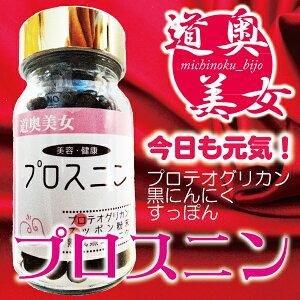 初めての方限定!お一人様3本まで青森県産 熟成発酵 黒にんにく使用!臭いが気になりません!す...