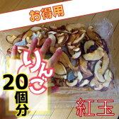ドライフルーツ りんご 青森県産しないりんご 紅玉200g【ゆうメールで送料無料】