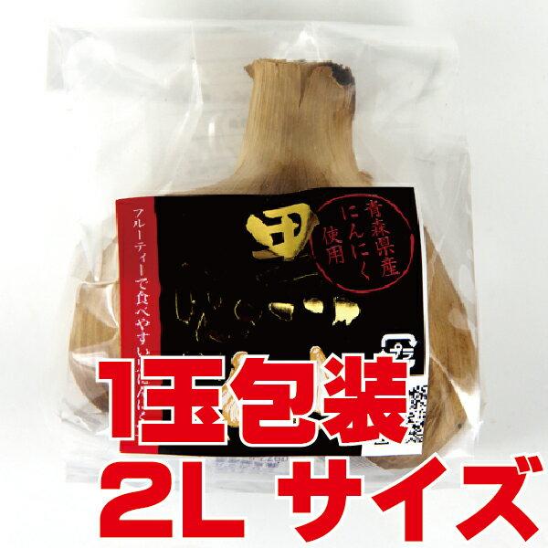 波動黒にんにく玉2Lサイズ【1個包装】