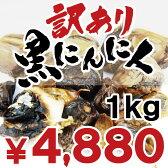 訳ありB級黒にんにくバラ1kg◆見た目、味イマイチ…品◆代引き不可