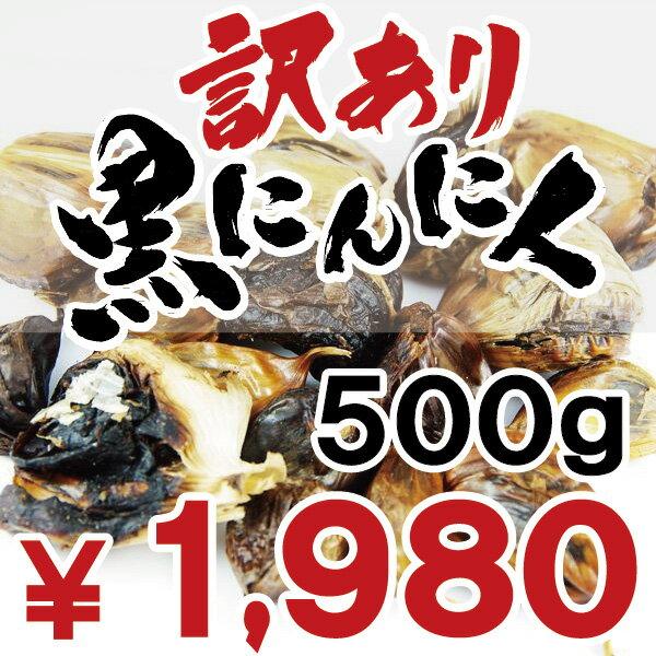 【訳あり】訳ありB級黒にんにく バラ500g