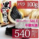 【スーパーSALE半額商品】波動黒にんにく バラ100g 約12日分