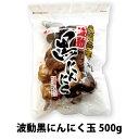 黒にんにく 玉500g 波動 約1か月分 - 青森ヒバ馬油黒にんにくの製造販売