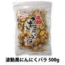 黒にんにく 青森県産 バラ500g