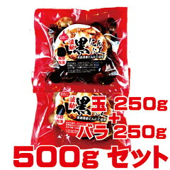 【送料無料】黒にんにく 玉バラ500gセットスーパーセール価格10P26Mar16黒にんにくメ…