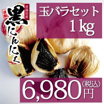 波動黒にんにく 玉バラ1kgセット