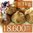 波動黒にんにく玉3kg【約6ヶ月分】青森県産福地ホワイト六片使用