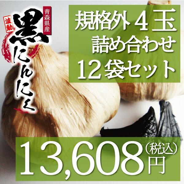 波動黒にんにく規格外4玉入り【12袋セット】青森県産福地ホワイト六片使用